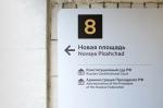 Будущее городской навигации в Москве