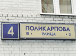 Улица мужика Поликарпа