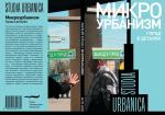 Что читать: сборник «Город в деталях»