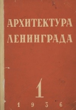Архитектурная критика из 1936 года