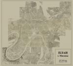 Подробный план Москвы 1937-1949 годов