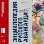 Выпущен последний том Энциклопедии русского авангарда