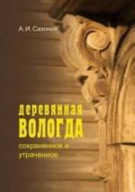 Вышла книга «Деревянная Вологда: сохраненное и утраченное»