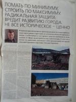 Про архитектора Герасимова и невежество