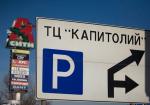 Москва разрешила построить новый МФК на месте «Капитолия»