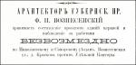 Рекламные объявления самарских архитекторов