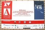 Более 30 проектов представил ИРНИТУ на фестивале «Зодчество Восточной Сибири – 2015» и конкурсе «Градостроительство»