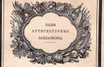 Как 100 лет хотели застроить сквер у Казанского собора