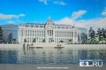 Градсовет Екатеринбурга отправил на доработку проект дворца на месте приборостроительного завода