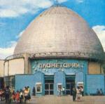 Когда зажгутся звезды в Московском планетарии?