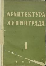 "Журнал ""Архитектура Ленинграда"" 1938 год, №1"