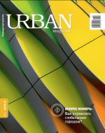 URBAN magazine: агломерация
