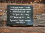 Усадьба Милюковых получила мемориальную доску... и крышу