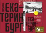 Фабрики-кухни и дома-коммуны: иностранным гостям покажут довоенный Екатеринбург