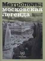 Николай Малинин: «Я в детстве болел стилем модерн»