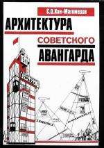 Семь книг о конструктивизме
