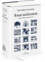 Наследники Ле Корбюзье: книги современных архитекторов