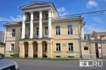 В Екатеринбурге вложат миллион рублей в проект реставрации старинной купеческой усадьбы
