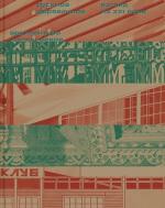 Отрывок из книги «Русское деревянное. Взгляд из XXI века»