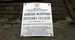 Минкультуры Ростовской области потребовало оштрафовать арендатора Парамоновских складов
