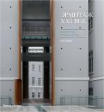 Эрмитаж XXI век. Новый музей в Главном штабе