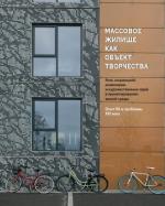 Массовое жилище как объект творчества