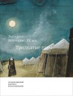 Западное искусство. ХХ век. Тридцатые годы: Сборник статей