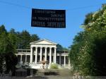 Суд признал недействительным договор купли-продажи санатория им. Орджоникидзе