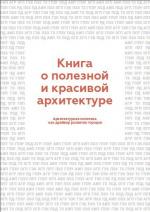 Книга о полезной и красивой архитектуре