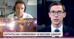 Потопы в Москве: сколько денег нужно, чтобы это закончилось?