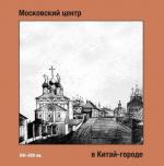 Московский центр в Китай-городе ХVI - ХVII веков