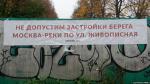 Вы живете в Москве? Мы тоже хотим!