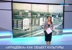Памятники на меридиане: первые хрущевки Петербурга признают объектами культурного наследия