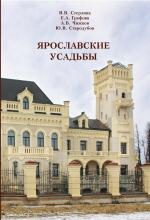 Ярославские усадьбы