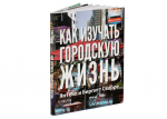 Очередная книга Яна Гейла переведена на русский язык