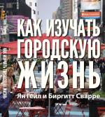 Как изучать городскую жизнь