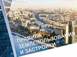 Вопрос о проекте правил землепользования и застройки для Москвы
