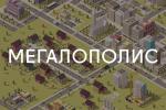 Словарный запас: мегалополис