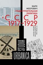 Отрывок из книги: «Градостроительная политика в CCCР (1917–1929)» Марка Мееровича