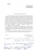 Появилось отрытое письмо против кандидатуры Елизаветы Лихачёвой на пост директора Музея архитектуры