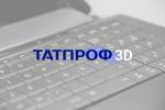 «TATPROF 3D» версия 2.4.1.0