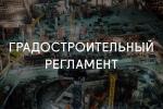Словарный запас: Градостроительный регламент