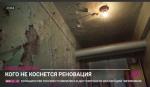 «Ждем Собянина в гости!» Почему самое ветхое жилье в Москве не попало под реновацию?