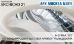 Впервые в мире: презентация новой версии ARCHICAD 21 на выставке АРХ Москва-2017