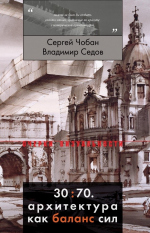 Отрывок из книги «30:70. Архитектура как баланс сил»
