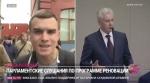 Стихийное шествие против реновации: москвичи прошли от Госдумы к администрации президента