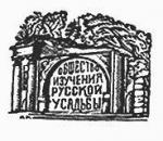Обществу изучения русской усадьбы исполнилось 85 лет