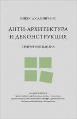 Отрывок из книги «Антиархитектура и деконструкция: Триумф нигилизма» Никоса А. Салингароса