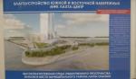 Активисты призвали горожан голосовать против вырубки парка у «Лахта-центра»
