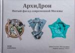 АрхиДрон. Пятый фасад современной Москвы
